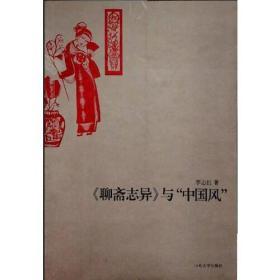 """《聊斋志异》与""""中国风"""""""