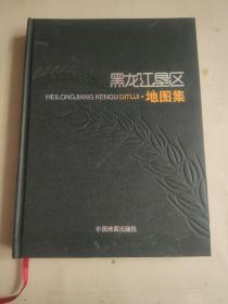 黑龙江垦区地图集