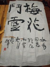四川书协主席何应辉书法一幅95CM.56CM