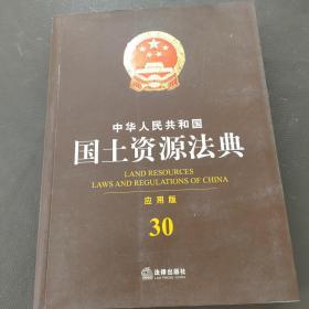 中华人民共和国国土资源法典(应用版)