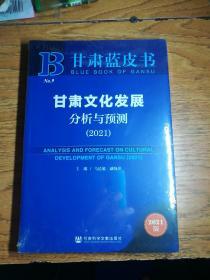 甘肃蓝皮书:甘肃文化发展分析与预测(2021)〔未开封〕