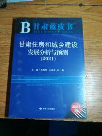 甘肃蓝皮书:甘肃住房和城乡建设发展分析与预测(2021)〔未开封〕