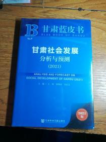 甘肃篮皮书:甘肃社会发展分析与预测(2021)〔未开封〕