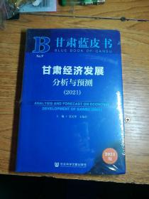 甘肃蓝皮书:甘肃经济发展分析与预测(2021)〔未开封〕