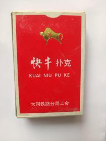 快牛扑克,大同铁路工会广告扑克。(庆祝香港回归祖国)