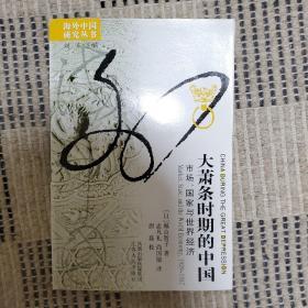 大萧条时期的中国:市场、国家与世界经济(一版一印)