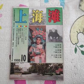 上海滩 1988年第十期