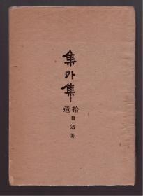 """集外集拾遗(民国36年一版一印・贴有""""鲁迅""""印花一枚"""