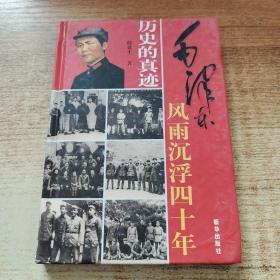 历史的真迹毛泽东.1.风雨沉浮四十年