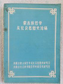 蒙古族哲学及社会思想史论稿