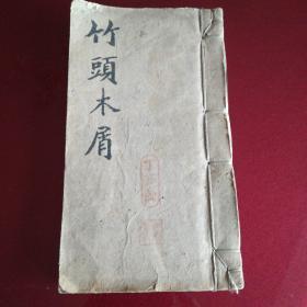 线装手抄本医书(竹头木屑)【如图】