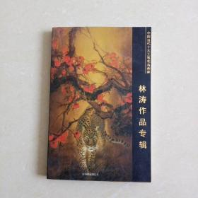 中国当代十大工笔画花鸟画家 林涛作品专辑 明信片
