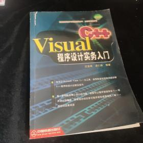 Visual C++ 程序设计实务入门
