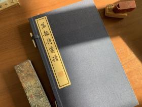 木板水印·《茗趣诗笺谱》据宋本茶书图谱新绘套色刻印·宣纸线装·全一函一册