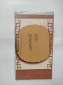 中国镜画 特种邮资小本片