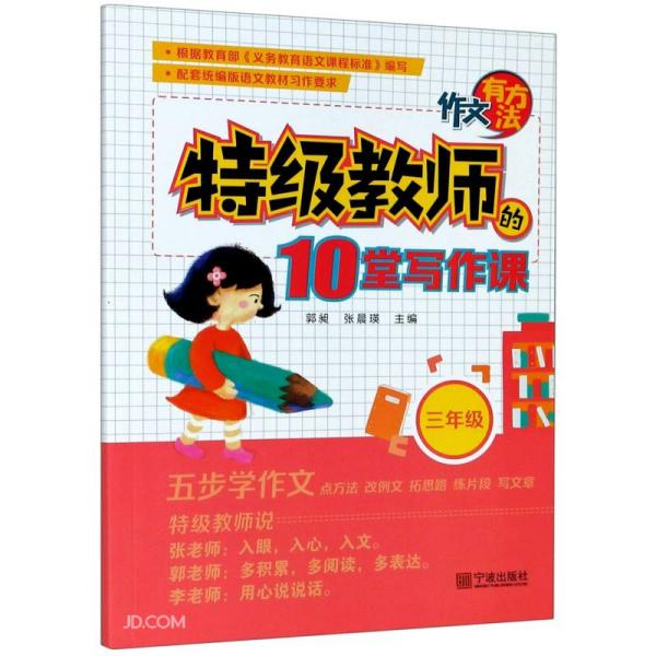 特级教师的10堂写作课(3年级)/作文有方法