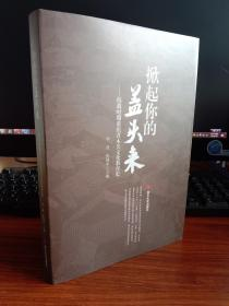 掀起你的盖头来——抗战时期重庆青木关文化教育史