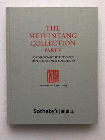 香港苏富比2013年4月8日 玫茵堂珍藏中国御制瓷器