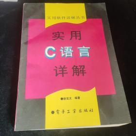 实用C语言详解