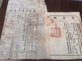 民国十九年,山东冠县地契,官契两联
