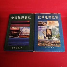 世界地理概览+中国地理概览