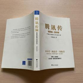 腾讯传1998-2016  中国互联网公司进化论(作者签名本)品佳