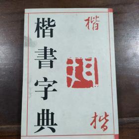历代名家楷书字典