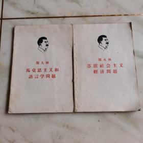 斯大林马克思主义和语言学问题 苏联社会主义经济问题 二册