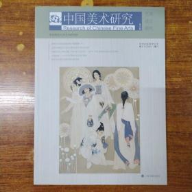 中国美术研究(第32辑):艺术设计研究