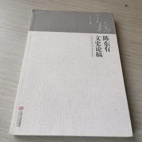 陈东有文史论稿