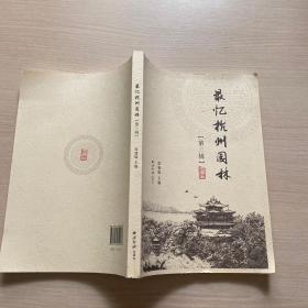 最忆杭州园林(第3辑)