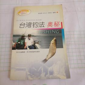 台湾钓法奥秘