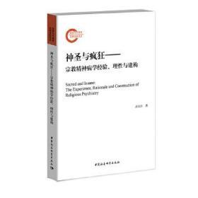 神圣与疯狂 高长江 著 9787520315098 中国社会科学出版社 正版图书