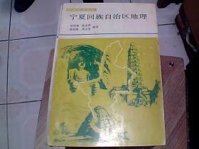 宁夏回族自治区地理
