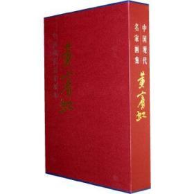黄宾虹画集 黄宾虹 绘 9787102028675 人民美术出版社 正版图书