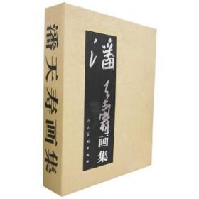 潘天寿画集(上下) 潘天寿  绘 9787102030548 人民美术出版社 正版图书