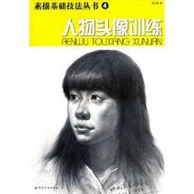 人物头像训练/素描基础技法丛书 刘长海 著 9787506481045 中国纺织出版社 正版图书
