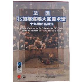 法国北加莱海峡大区美术馆19世纪名画选 天津人民美术出版社 编 9787530528679 天津人民美术出版社 正版图