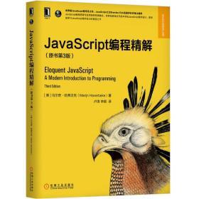 JavaScript编程精1解 [美]马尔奇·哈弗贝克(Marijn Haverbeke) 9787111648369 机械工业出版社 正版图书