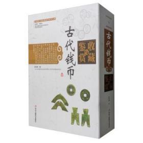 古代钱币收藏与鉴赏 吕凤涛 9787515814674 中华工商联合出版社 正版图书