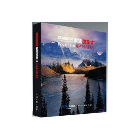 百名摄影师聚焦加拿大 朱宝霞 9787519019587 中国文联出版社 正版图书