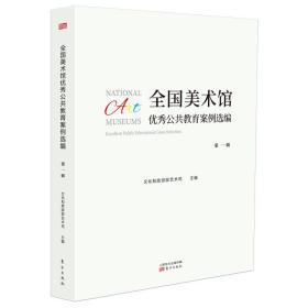 全国美术馆案例选编 合辑 文化和旅游部艺术* 9787520706988 东方出版社 正版图书