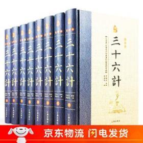 三十六计 精装  9787545138641 辽海出版社 正版图书