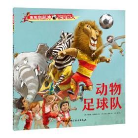 """男孩向前冲 赫拉德·范海默特"""",""""石婧 9787530499207 北京科学技术出版社 正版图书"""