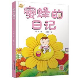 汽车模具 徐鲁 著;刘振君 绘 9787514826043 中国少年儿童出版社 正版图书