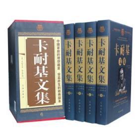 卡耐基文集(珍藏版)  9787545131192 辽海出版社 正版图书