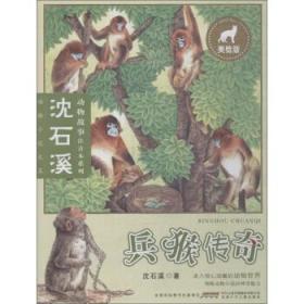 沈石溪动物故事注音本 沈石溪 9787570702626 安徽少年儿童 正版图书