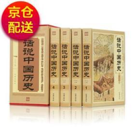 话说中国历史  9787545110708 辽海出版社 正版图书