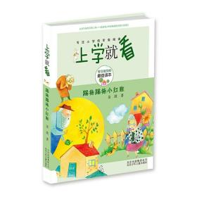 上学就看(全12册) 金波 9787530135495 北京少年儿童出版社 正版图书