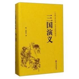 十大名著 罗贯中 9787519013288 中国文联出版社 正版图书